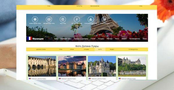 Пример заказа тура через интернет